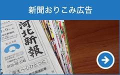 新聞おりこみ広告